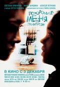 Pohoronite menya za plintusom is the best movie in Svetlana Kryuchkova filmography.