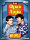 A Bit of Fry and Laurie - movie with Stephen Fry.