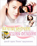 Rich Man, Poor Woman - movie with Shun Oguri.
