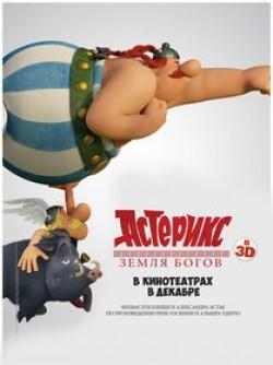 Animation movie Astérix: Le domaine des dieux.