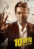 Special Affairs Team TEN - movie with Kim Sang Ho.