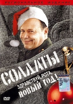 Soldatyi. Zdravstvuy, rota, Novyiy god! - movie with Aleksei Maklakov.
