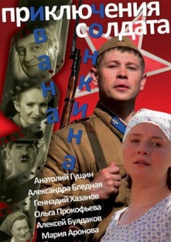 Priklyucheniya soldata Ivana Chonkina (serial) is the best movie in Anatoli Gushchin filmography.