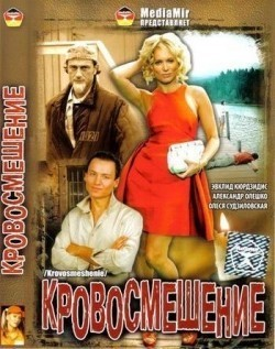 Rayskiy ugolok - movie with Anzhela Korablyova.
