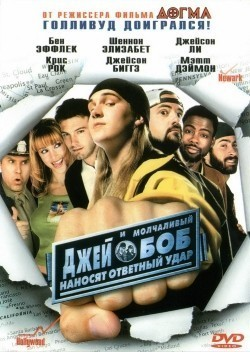 Jay and Silent Bob Strike Back film from Kevin Smith filmography.