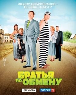 Bratya po obmenu (serial) is the best movie in Mariya Gorban filmography.