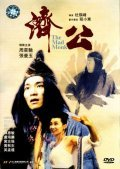 Chai gong is the best movie in Man Tat Ng filmography.