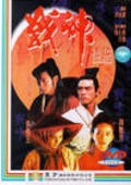 Zhan shen chuan shuo film from Sammo Hung filmography.