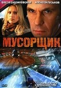 Musorschik is the best movie in Aleksei Guskov filmography.