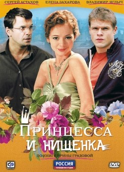 Printsessa i nischenka (serial) is the best movie in Natalya Batrak filmography.