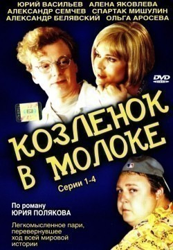 Kozlenok v moloke (serial) - movie with Aleksandr Belyavsky.
