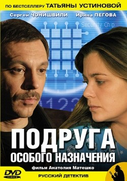 Podruga osobogo naznacheniya (serial) - movie with Irina Pegova.