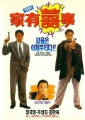 Jia you xi shi is the best movie in Hoi-Shan Kwan filmography.