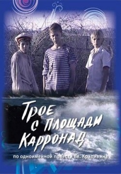 Troe s ploschadi Karronad is the best movie in Vasili Sedykh filmography.