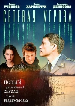 Setevaya ugroza (mini-serial) is the best movie in Anastasiya Denisova filmography.