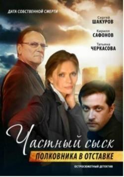 Chastnyiy syisk polkovnika v otstavke is the best movie in A. Suvorov filmography.