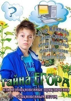 Tayna Egora, ili Neobyiknovennyie priklyucheniya obyiknovennyim letom is the best movie in Denis Suhanov filmography.