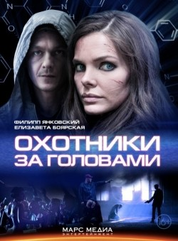 Ohotniki za golovami (serial) - movie with Vitaly Kovalenko.