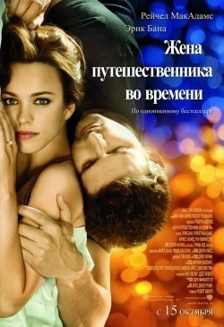 The Time Traveler's Wife - movie with Rachel McAdams.