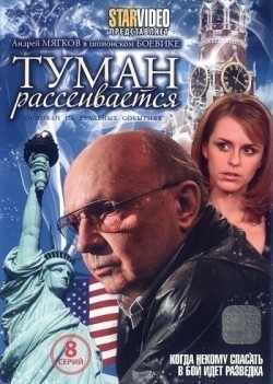 Tuman rasseivaetsya (serial) is the best movie in Tatyana Ostap filmography.