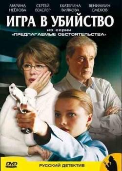 Predlagaemyie obstoyatelstva (serial) is the best movie in Olga Kuzmina filmography.