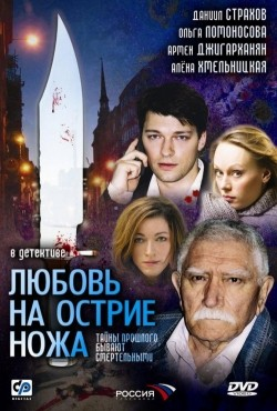 Lyubov na ostrie noja (mini-serial) - movie with Daniil Strakhov.