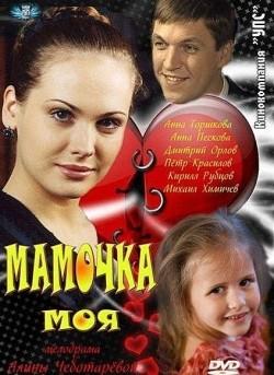 Mamochka moya (mini-serial) is the best movie in Anna Peskova filmography.