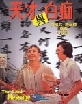 Tian cai yu bai chi - movie with Roy Chiao.