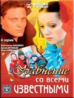 Uravnenie so vsemi izvestnyimi - movie with Tatyana Abramova.