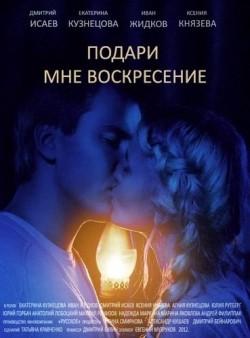 Podari mne voskresene (serial) is the best movie in Yuriy Gorbach filmography.
