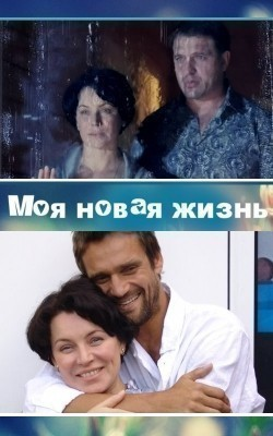 Moya novaya jizn (mini-serial) is the best movie in Lyubava Greshnova filmography.