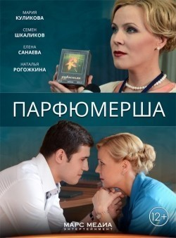 Parfyumersha (serial) - movie with Marija Kulikova.