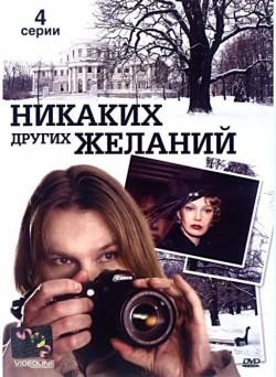 Nikakih drugih jelaniy is the best movie in Boris Bedrosov filmography.