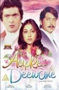 Aap Ke Deewane - movie with Jeetendra.