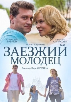 Zaezjiy molodets - movie with Marija Kulikova.