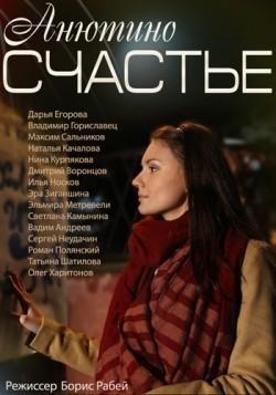 Anyutino schaste (mini-serial) is the best movie in Svetlana Kamyinina filmography.