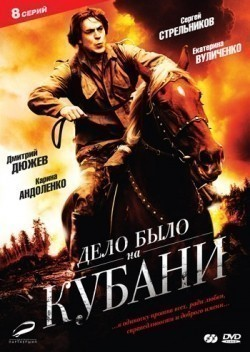 Delo byilo na Kubani (serial) - movie with Andrey Saminin.