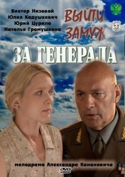 Vyiyti zamuj za generala (mini-serial) - movie with Pavel Delong.