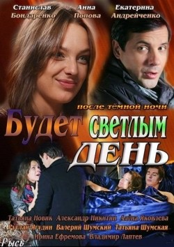 Budet svetlyim den (mini-serial) - movie with Alyona Yakovleva.