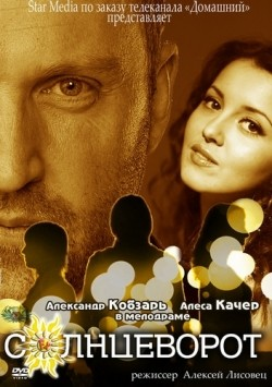 Solntsevorot is the best movie in Dmitriy Surjikov filmography.