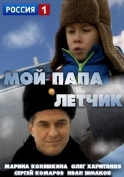 Moy papa letchik - movie with Dmitriy Surjikov.