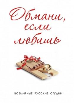Obmani, esli lyubish (serial) is the best movie in Tatyana Demidova filmography.