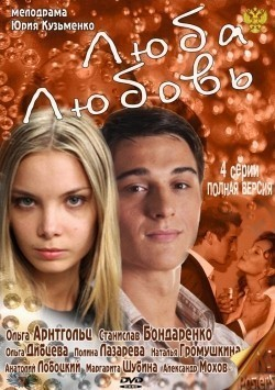 Lyuba. Lyubov is the best movie in Leonid Kalarash filmography.