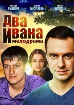 Dva Ivana (mini-serial) is the best movie in Fedor Gurinets filmography.