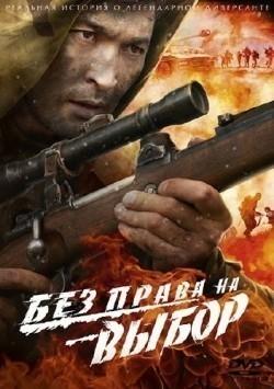 Bez prava na vyibor (mini-serial) is the best movie in Denis Biespalyj filmography.