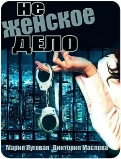 Ne jenskoe delo (serial) - movie with Sergei Nikonenko.