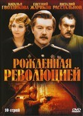 Rojdennaya revolyutsiey (serial 1974 - 1977) is the best movie in Natalya Gvozdikova filmography.