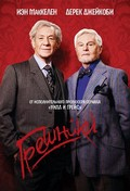 Vicious - movie with Derek Jacobi.