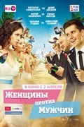 Jenschinyi protiv mujchin is the best movie in Tair Mamedov filmography.