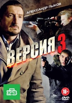 Versiya 3 (serial) is the best movie in Dmitri Vorobyov filmography.